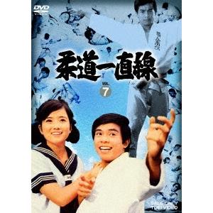 柔道一直線 VOL.7 【DVD】