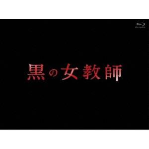 黒の女教師 Blu-ray BOX 【Blu-ray】