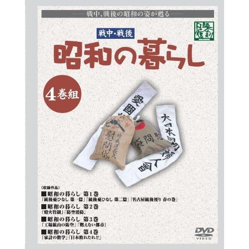 昭和の暮らし DVD-BOX4巻組 【DVD】