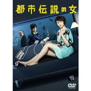 【送料無料】都市伝説の女 DVD-BOX 【DVD】