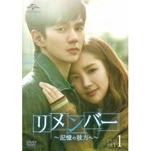 【送料無料】リメンバー~記憶の彼方へ~ DVD-SET1 【DVD】