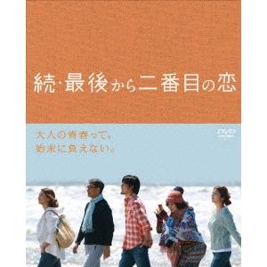 【送料無料】続・最後から二番目の恋 DVD BOX 【DVD】