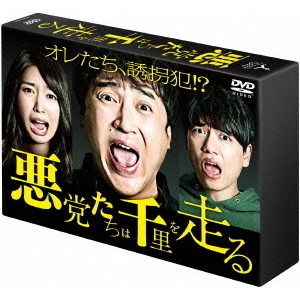 悪党たちは千里を走る DVD-BOX 【DVD】