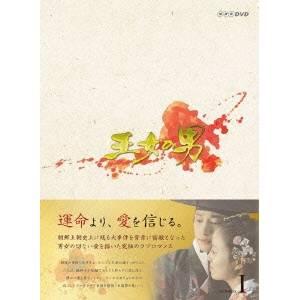 【送料無料】王女の男 DVD-BOX I 【DVD】