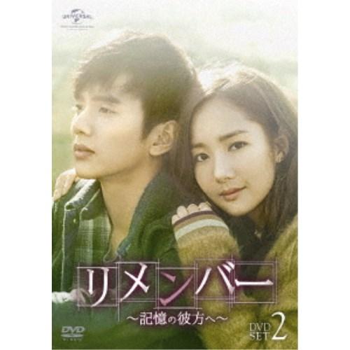 リメンバー~記憶の彼方へ~ DVD-SET2 【DVD】