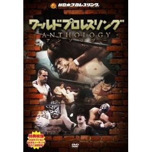【送料無料】ワールドプロレスリング ANTHOLOGY 【DVD】