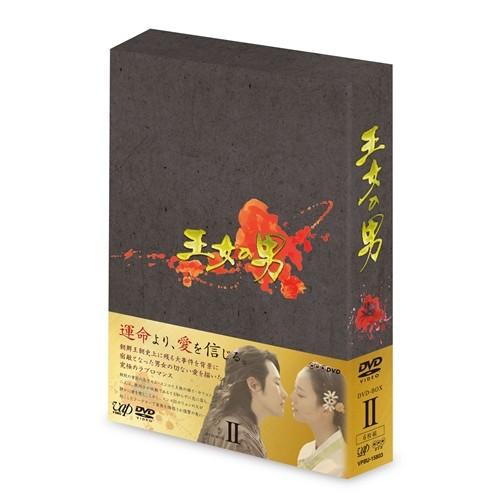【超お買い得!】 【送料無料】王女の男 DVD-BOX II 【DVD】, 青森りんご専門店 鬼印須藤商店 7077bf6d