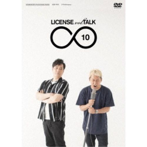 <title>LICENSE vol.TALK 送料無料激安祭 ∞10 DVD</title>