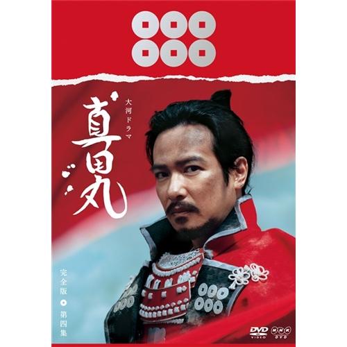 【送料無料】真田丸 完全版 第四集 【DVD】