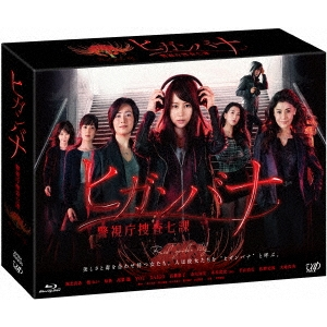 【送料無料】ヒガンバナ 警視庁捜査七課 Blu-ray BOX 【Blu-ray】