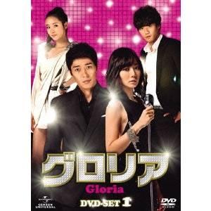 【送料無料】グロリア DVD-SET1 【DVD】