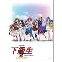 【送料無料】下級生 2 ~瞳の中の少女たち~ DVD-BOX 【DVD】