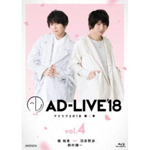 「AD-LIVE 2018」第4巻(梶裕貴×羽多野渉×鈴村健一) 【Blu-ray】