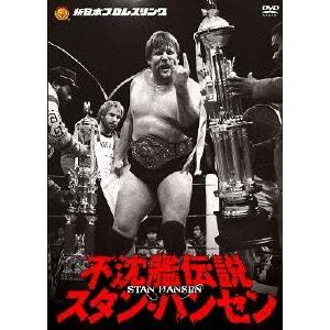 【送料無料】不沈艦伝説 スタン・ハンセン DVD-BOX 【DVD】