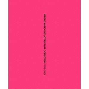 【送料無料】庵野秀明 実写映画作品集 1998-2004 【Blu-ray】