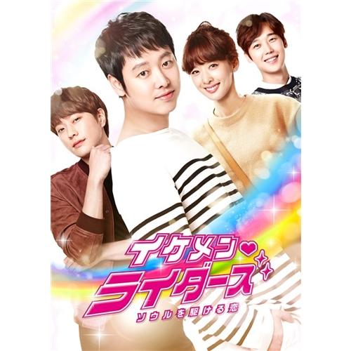 【送料無料】イケメン□ライダーズ~ソウルを駆ける恋 DVD-BOX 【DVD】