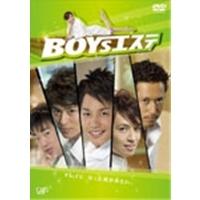 【送料無料】BOYSエステ DVD-BOX 【DVD】