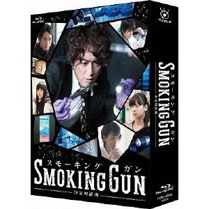 【送料無料】SMOKING GUN ~決定的証拠~ Blu-ray BOX 【Blu-ray】