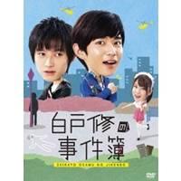 白戸修の事件簿 DVD-BOX 【DVD】