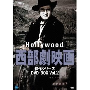 【送料無料】ハリウッド西部劇映画 傑作シリーズ DVD-BOX Vol.2 【DVD】