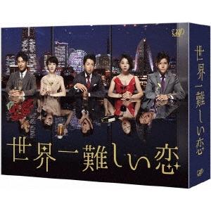 【送料無料】世界一難しい恋 Blu-ray BOX《通常版》 【Blu-ray】