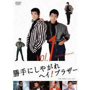 勝手にしやがれヘイ!ブラザー 1 【DVD】