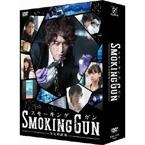 SMOKING GUN ~決定的証拠~ DVD-BOX 【DVD】