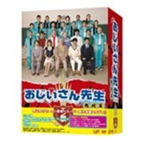 【送料無料】おじいさん先生 熱闘篇 DVD-BOX 【DVD】
