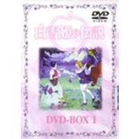 【送料無料】白雪姫の伝説 DVD-BOX 1 【DVD】