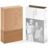 【送料無料】岸辺のアルバム DVD-BOX 【DVD】
