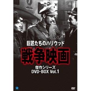 【送料無料】巨匠たちのハリウッド・シリーズ 戦争映画傑作選 DVD-BOX 【DVD】
