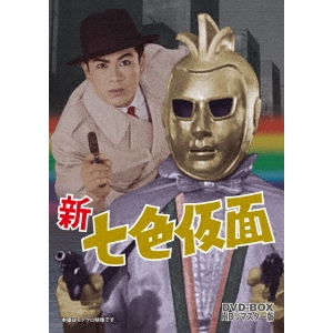 新 七色仮面 DVD-BOX HDリマスター版 【DVD】
