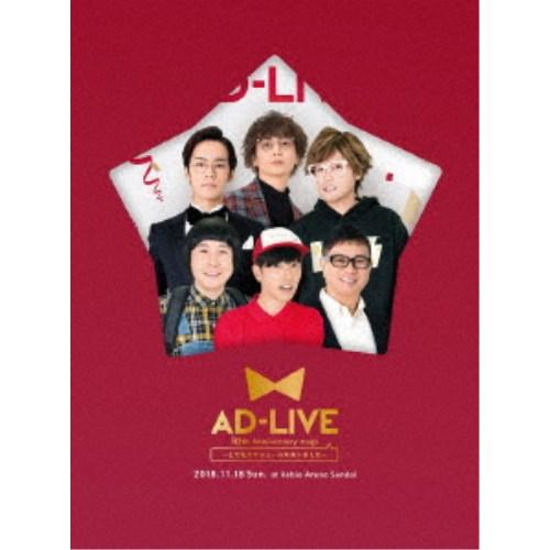 ギフト プレゼント ご褒美 AD-LIVE 10th 毎日激安特売で 営業中です Anniversary stage~とてもスケジュールがあいました~ 11月18日公演《完全生産限定版》 初回限定 Blu-ray