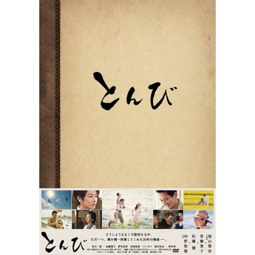 とんび DVD-BOX 【DVD】