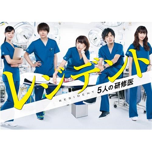 レジデント~5人の研修医 Blu-ray BOX 【Blu-ray】