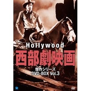 ハリウッド西部劇映画 傑作シリーズ DVD-BOX Vol.3 【DVD】