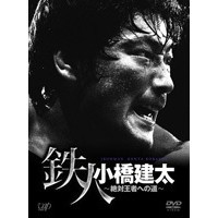 【送料無料】PRO-WRESTLING NOAH 鉄人 小橋建太~絶対王者への道~ DVD-BOX 【DVD】
