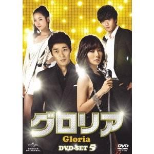 グロリア DVD-SET5 【DVD】