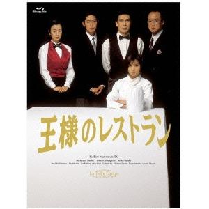王様のレストラン Blu-ray BOX 【Blu-ray】
