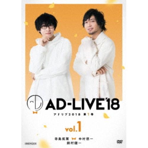 「AD-LIVE 2018」第1巻(寺島拓篤×中村悠一×鈴村健一) 【DVD】