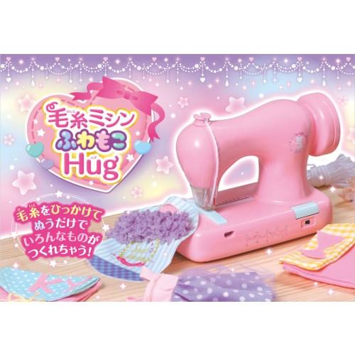 毛糸ミシン ふわもこHug おもちゃ こども 子供 女の子 ままごと ごっこ 作る