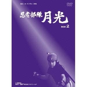 【送料無料】忍者部隊月光 DVD-BOX2 【DVD】