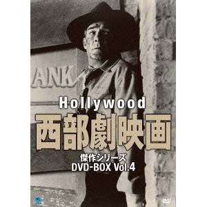 【送料無料】ハリウッド西部劇映画 傑作シリーズ DVD-BOX Vol.4 【DVD】