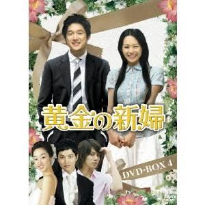 黄金の新婦 DVD-BOX4 【DVD】