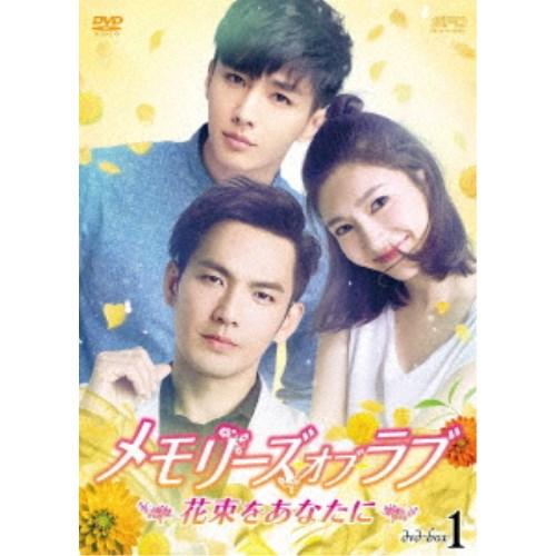 メモリーズ・オブ・ラブ~花束をあなたに~ DVD-BOX1 【DVD】