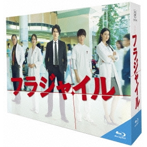 【送料無料】フラジャイル Blu-ray BOX 【Blu-ray】