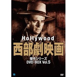 ハリウッド西部劇映画 傑作シリーズ DVD-BOX Vol.5 【DVD】