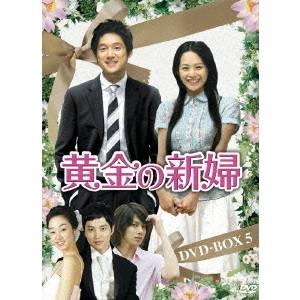【送料無料】黄金の新婦 DVD-BOX(5) 【DVD】