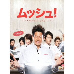【送料無料】ムッシュ! DVD BOXコレクターズ・エディション 【DVD】