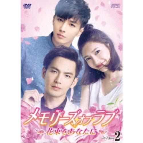 メモリーズ・オブ・ラブ~花束をあなたに~ DVD-BOX2 【DVD】